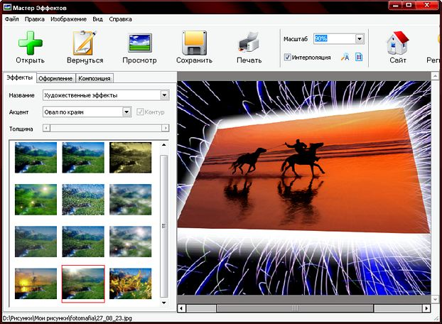Allday2.com. Мастер эффектов 1.15 - оформление Ваших фотографий.
